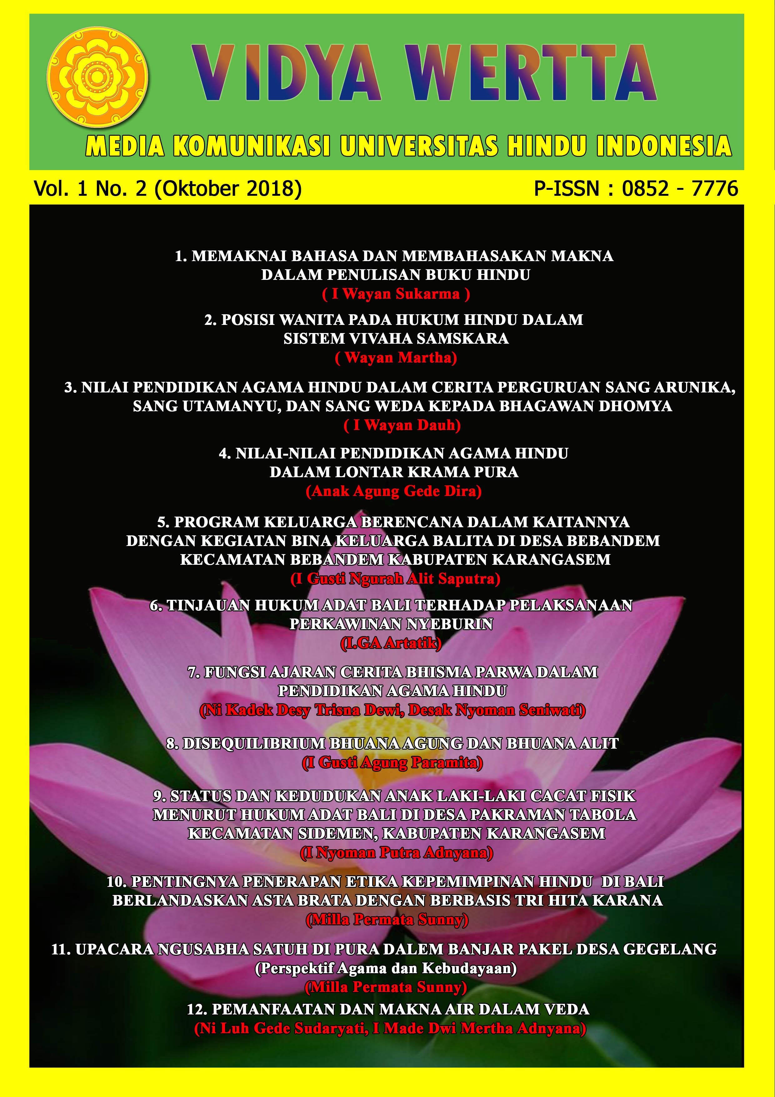 Jurnal Vidya Wertta diterbitkan oleh Fakultas Ilmu Agama dan Kebudayaan Universitas Hindu Indonesia. Terbit dua kali dalam setahun yakni bulan April dan Oktober. Fokus dan jangkauan isu yang diangkat dalam Jurnal Vidya Wertta meliputi agama, filsafat, hukum agama dan kebudayaan.